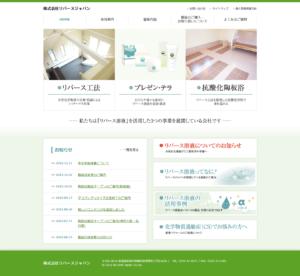 株式会社リバースジャパン