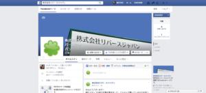 株式会社リバースジャパンFacebookページ2