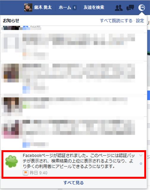 Facebookから認証のお知らせが来ました