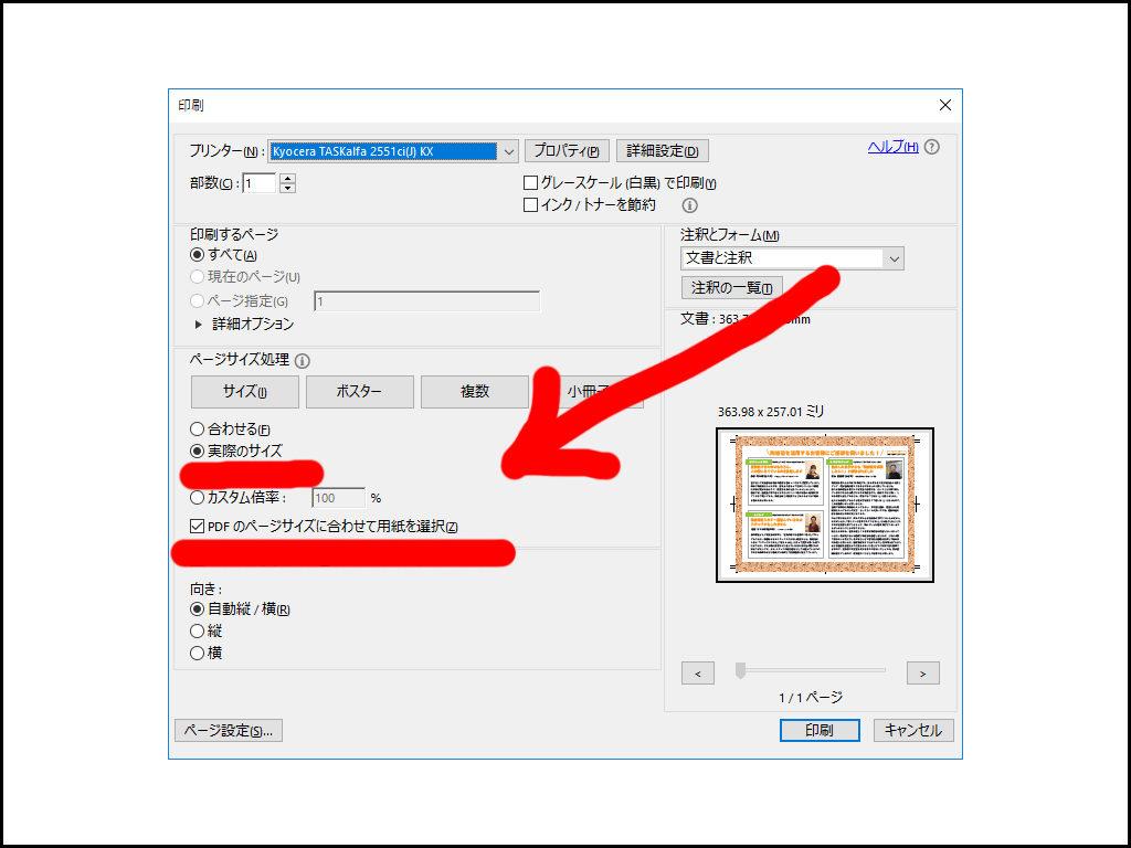印刷画面での設定