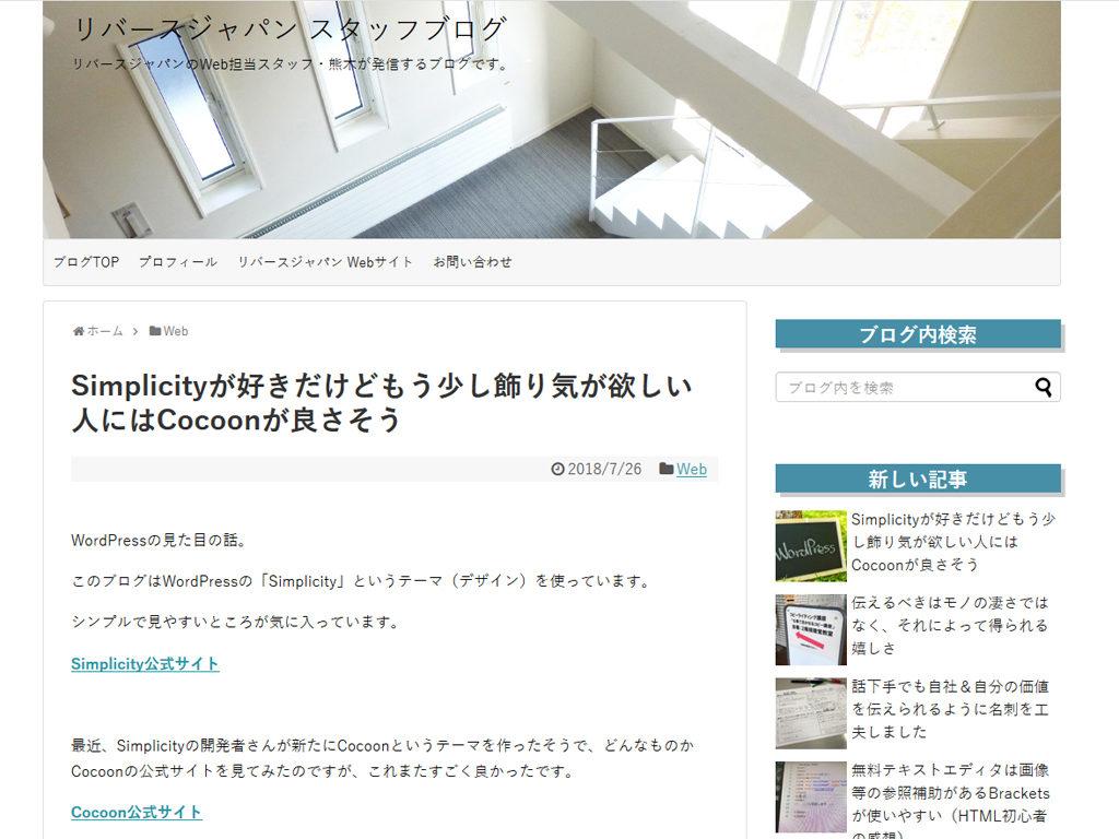 Simplicityテーマを適用した当ブログ