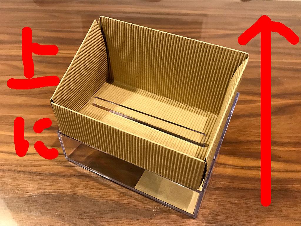 クラフトの厚紙は上に引っ張ると簡単に取り外せます