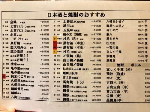お酒の種類も豊富。大好きな日本酒の緑川・鶴の友・鮎正宗が揃ってて嬉しい。
