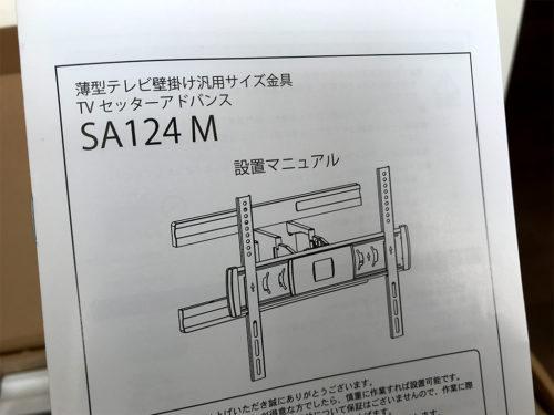TVセッターアドバンスSA124Mの説明書