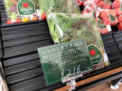 タカギ農場自慢のプチトマトが入った、すぐに食べられるサラダセット