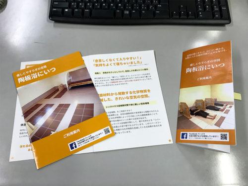 現在の冊子型パンフレットと変更案のA4三つ折りサイズ