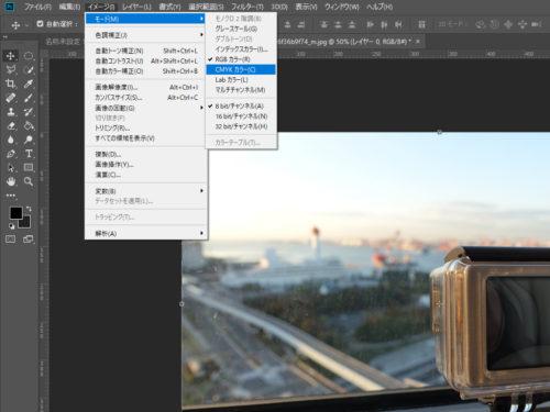 イメージ→モードでCMYKカラーに変換(作業環境:Windows)