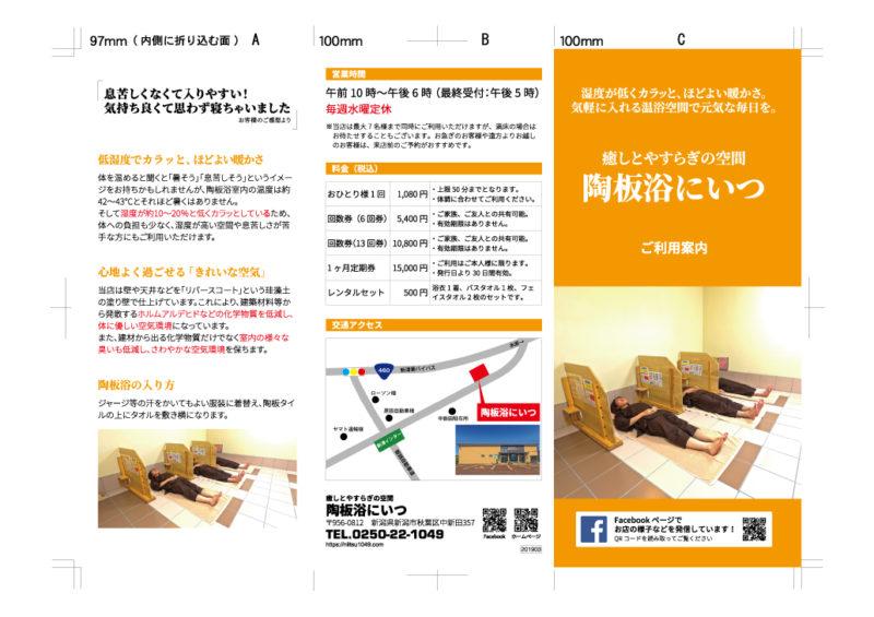 広げた際に表になる面には、店名・キャッチコピー、簡単な説明、営業時間等の店舗情報を掲載