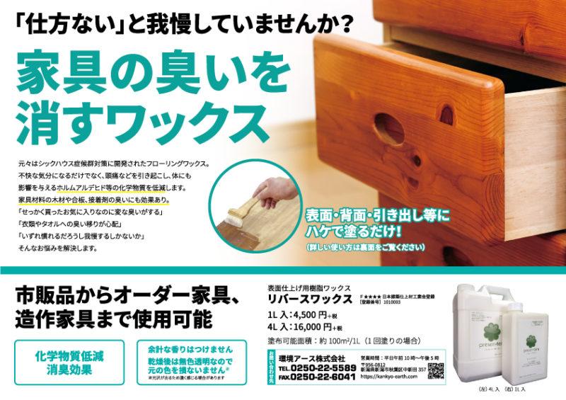 家具の臭いを消すワックス「リバースワックス」チラシ 表面