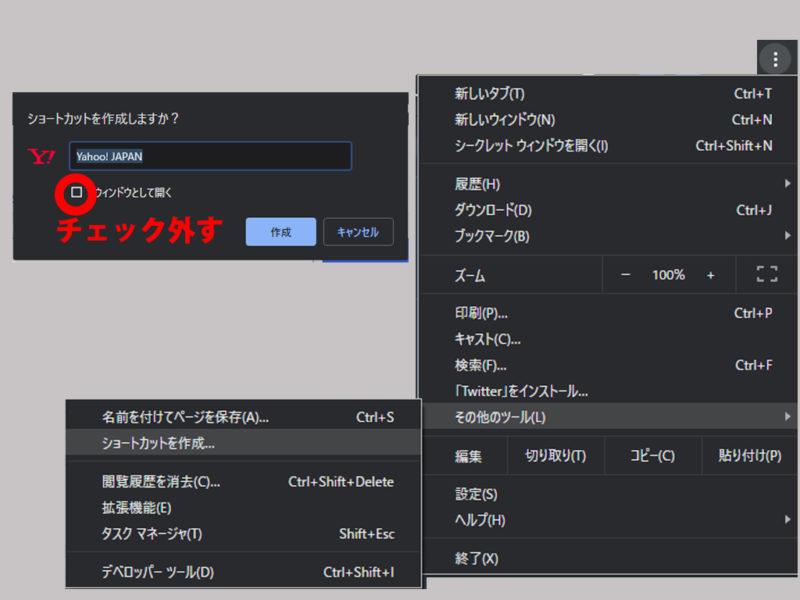 Chromeでページのショートカットをデスクトップに作成