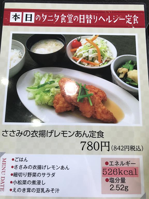 タニタランチ「ささみの衣揚げレモンあん定食」