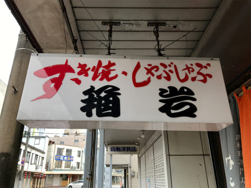 新津本町の箱岩