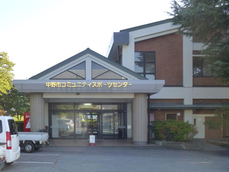 中野市コミュニティスポーツセンター外観