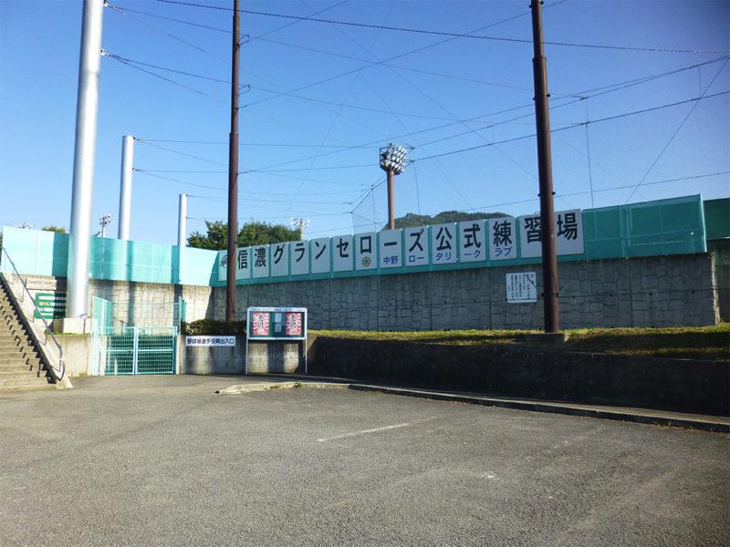 中野市営野球場外観