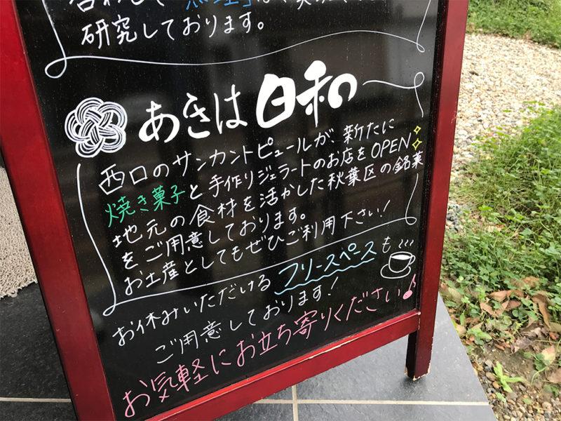 あきは日和入口にあるお店紹介の黒板