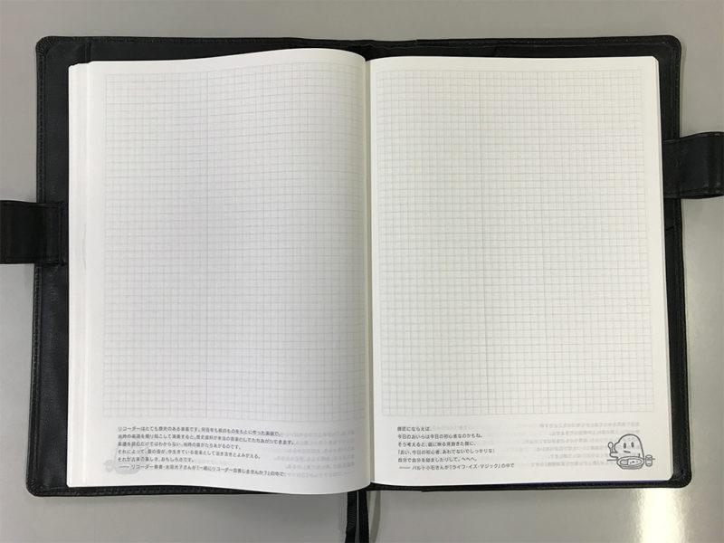 月間カレンダーの後には、1日1ページではなくたっぷりの方眼ノート