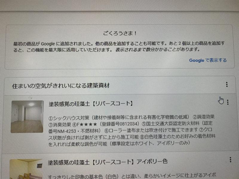 Googleマイビジネスの商品登録画面