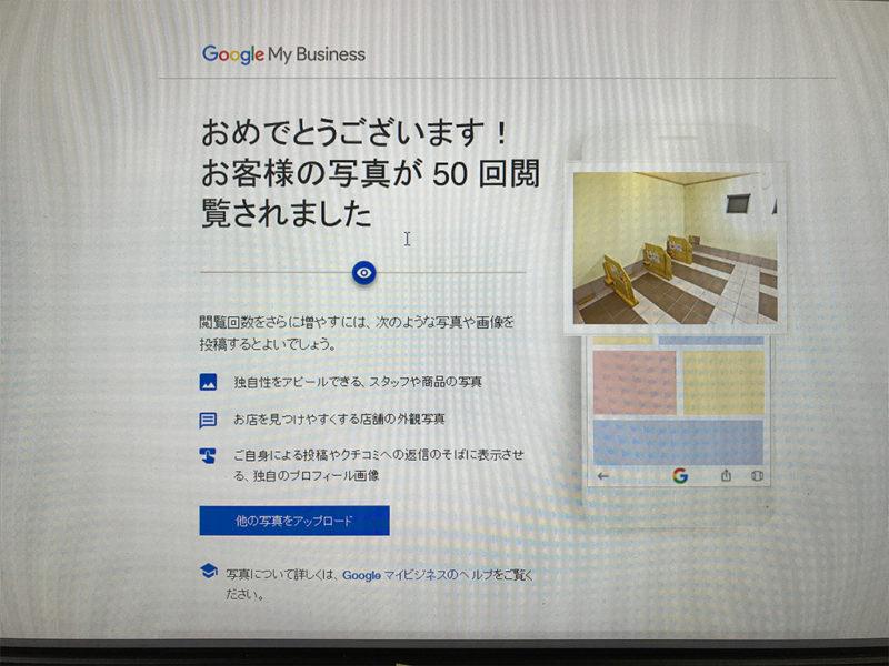 Googleマイビジネスで写真が閲覧されたことを知らせるGoogleからのメール