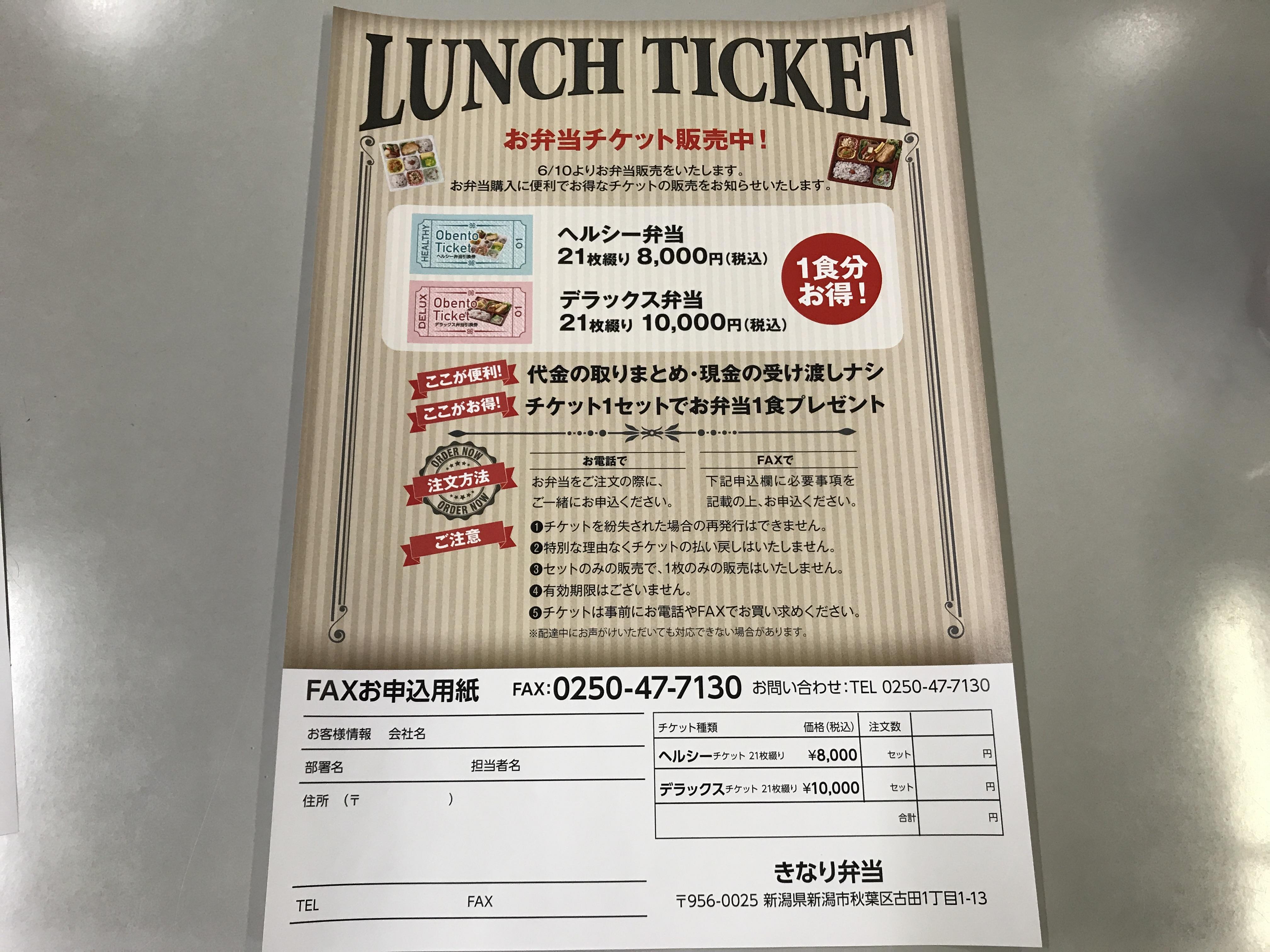 毎回現金を用意する必要がない&1食分お得なチケットもあります