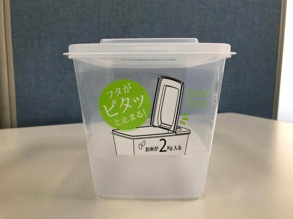 セリアのお米が2kg入るフタ付き容器(商品名不明)