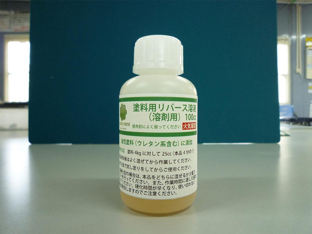 油性塗料用の「塗料用リバース溶液(溶剤用)」