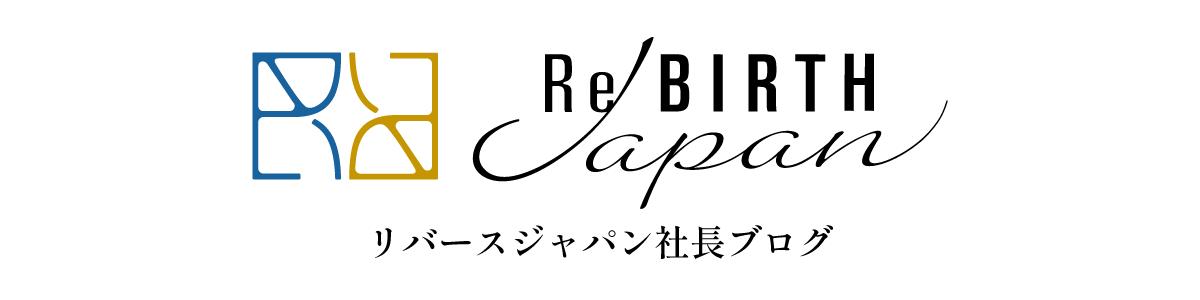 リバースジャパン社長Blog